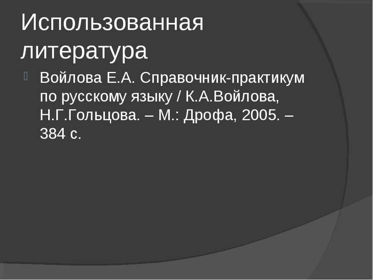 Использованная литература Войлова Е.А. Справочник-практикум по русскому языку...