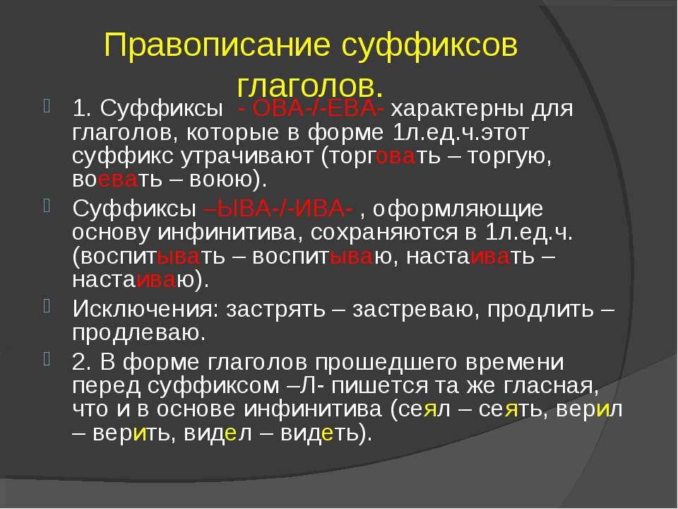 Правописание суффиксов глаголов. 1. Суффиксы - ОВА-/-ЕВА- характерны для глаг...