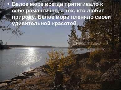 Белое море всегда притягивало к себе романтиков, а тех, кто любит природу, Бе...