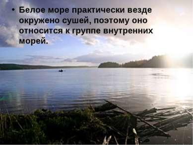 Белое море практически везде окружено сушей, поэтому оно относится к группе в...