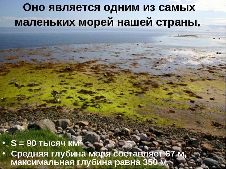 Оно является одним из самых маленьких морей нашей страны. S = 90 тысяч км² Ср...