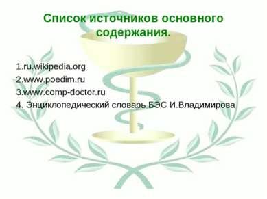 Список источников основного содержания. 1.ru.wikipedia.org 2.www.poedim.ru 3....