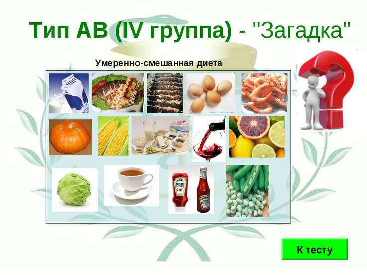 """Тип АВ (IV группа) - """"Загадка"""" Умеренно-смешанная диета К тесту"""
