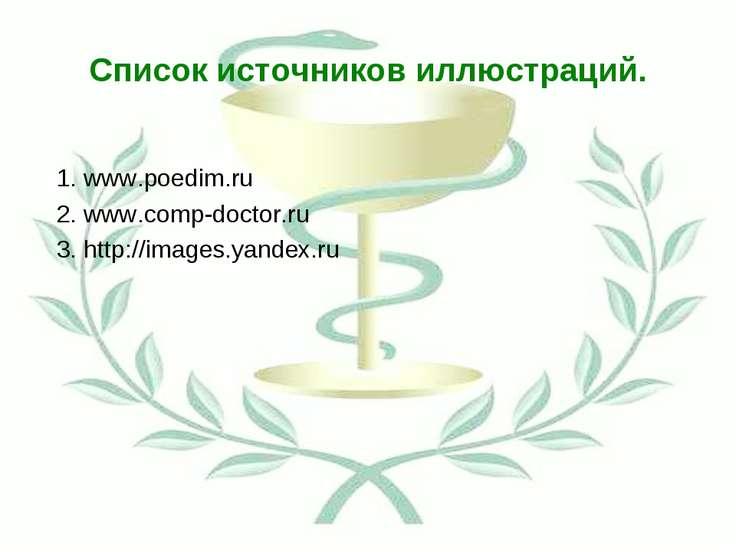Список источников иллюстраций. 1. www.poedim.ru 2. www.comp-doctor.ru 3. http...