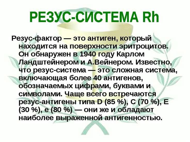 Резус-фактор— это антиген, который находится на поверхности эритроцитов. Он ...