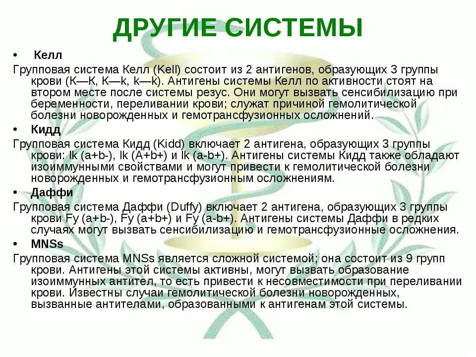 ДРУГИЕ СИСТЕМЫ Келл Групповая система Келл (Kell) состоит из 2 антигенов, обр...