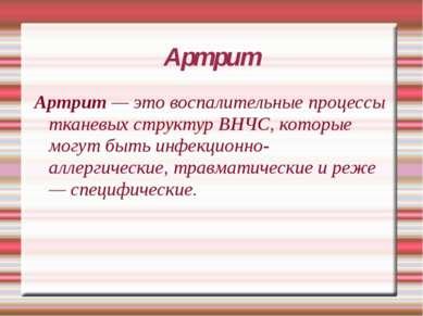 Артрит Артрит — это воспалительные процессы тканевых структур ВНЧС, которые м...