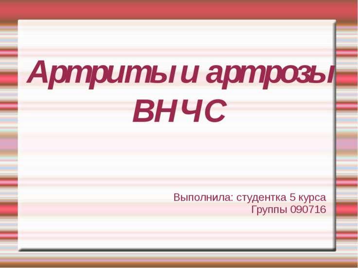Артриты и артрозы ВНЧС Выполнила: студентка 5 курса Группы 090716