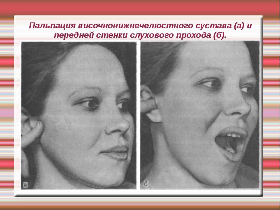 Пальпация височнонижнечелюстного сустава (а) и передней стенки слухового прох...