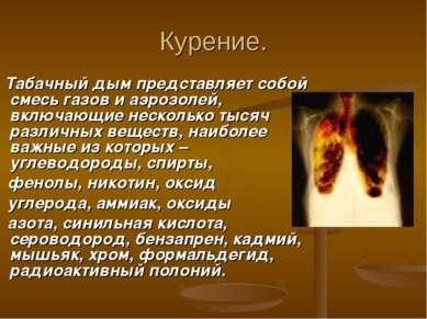 Курение. Табачный дым представляет собой смесь газов и аэрозолей, включающие ...