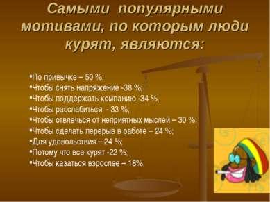 Самыми популярными мотивами, по которым люди курят, являются: По привычке – 5...
