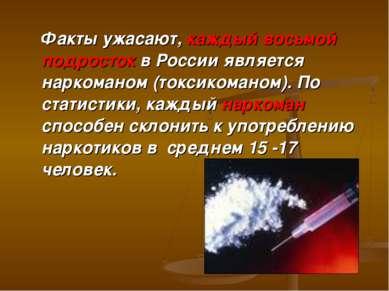 Факты ужасают, каждый восьмой подросток в России является наркоманом (токсико...