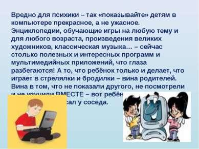 Вредно для психики – так «показывайте» детям в компьютере прекрасное, а не уж...