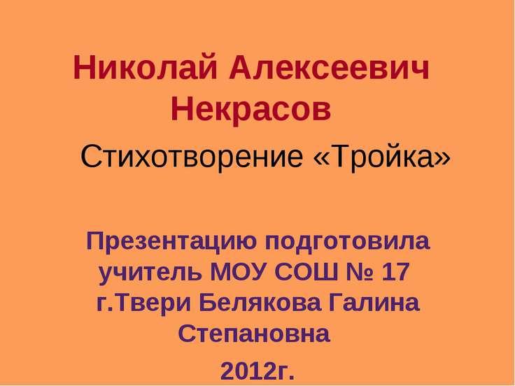 Николай Алексеевич Некрасов Стихотворение «Тройка» Презентацию подготовила уч...