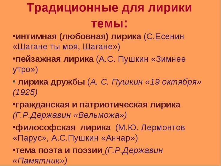 Традиционные для лирики темы: интимная (любовная) лирика (С.Есенин «Шагане ты...