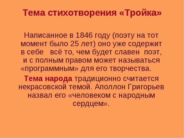 Тема стихотворения «Тройка» Написанное в 1846 году (поэту на тот момент было ...
