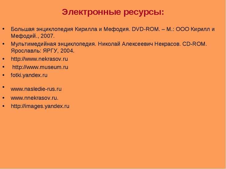 Электронные ресурсы: Большая энциклопедия Кирилла и Мефодия. DVD-ROM. – М.: О...