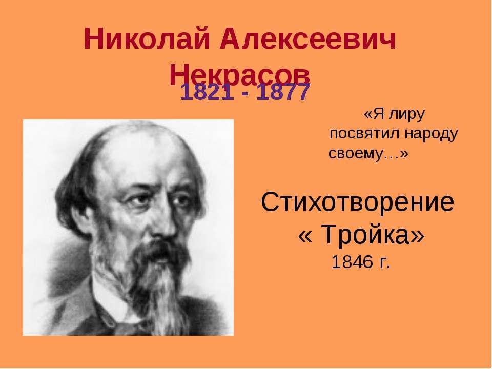 Николай Алексеевич Некрасов 1821 - 1877 «Я лиру посвятил народу своему…» Стих...