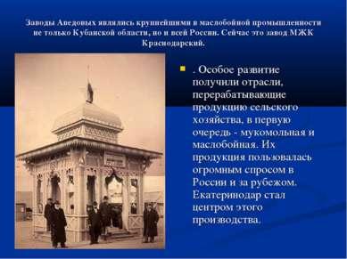 Заводы Аведовых являлись крупнейшими в маслобойной промышленности не только К...