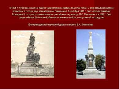 В 1896 г. Кубанское казачье войско торжественно отметило свое 200-летие. С эт...