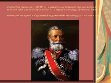 Малама Яков Дмитриевич (1841-1912). Наказный атаман Кубанского казачьего войс...