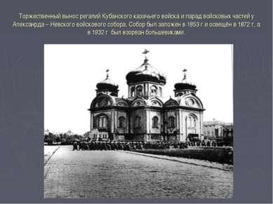 Торжественный вынос регалий Кубанского казачьего войска и парад войсковых час...