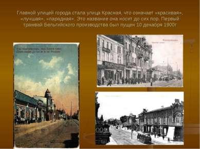 Главной улицей города стала улица Красная, что означает «красивая», «лучшая»,...