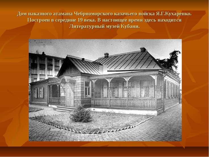 Дом наказного атамана Че6рноморского казачьего войска Я.Г.Кухаренко. Построен...