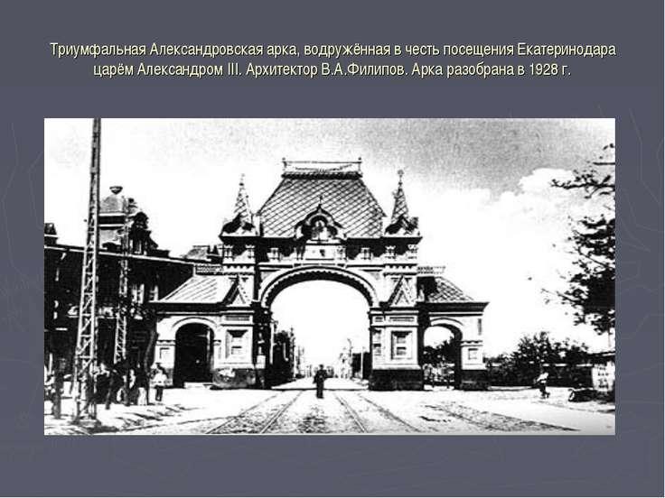 Триумфальная Александровская арка, водружённая в честь посещения Екатеринодар...