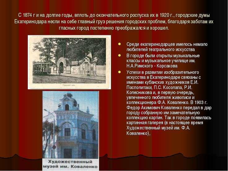 С 1874 г и на долгие годы, вплоть до окончательного роспуска их в 1920 г., го...
