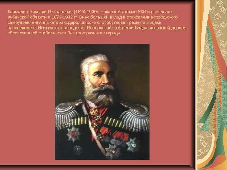 Кармалин Николай Николаевич (1824-1900). Наказный атаман ККВ и начальник Куба...