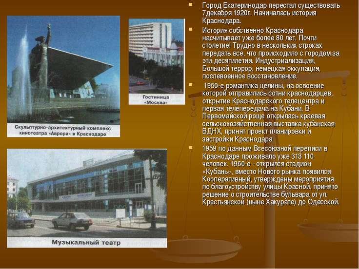 Город Екатеринодар перестал существовать 7декабря 1920г. Начиналась история К...