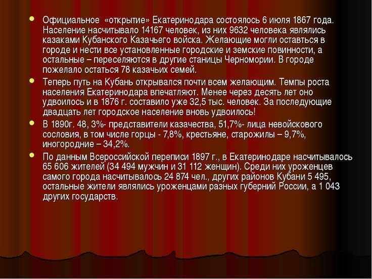 Официальное «открытие» Екатеринодара состоялось 6 июля 1867 года. Население н...