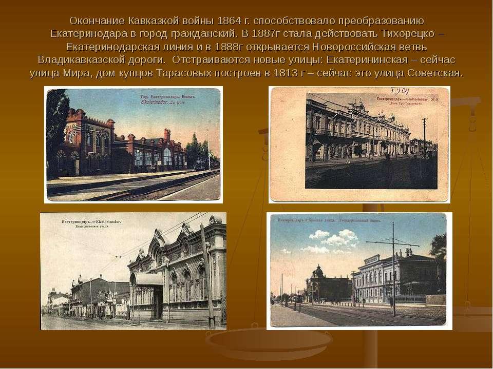 Окончание Кавказкой войны 1864 г. способствовало преобразованию Екатеринодара...