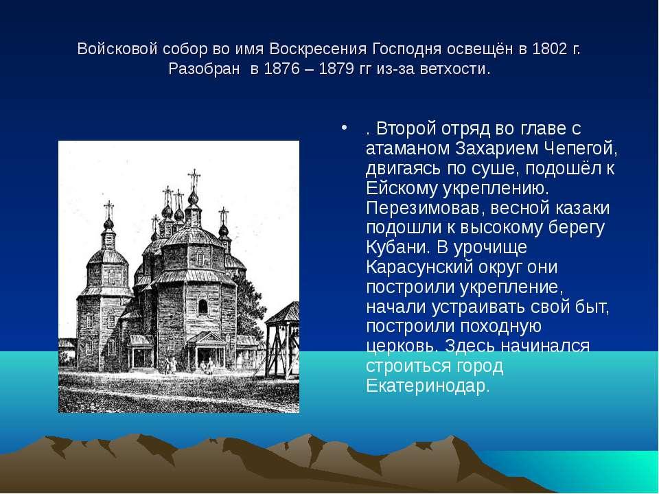 Войсковой собор во имя Воскресения Господня освещён в 1802 г. Разобран в 1876...
