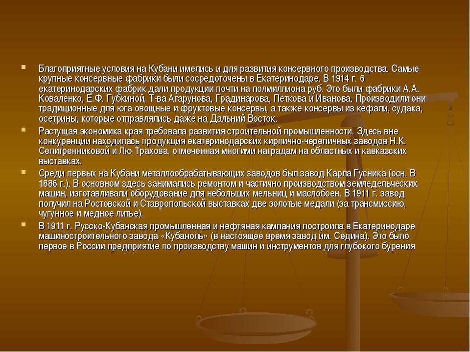 Благоприятные условия на Кубани имелись и для развития консервного производст...
