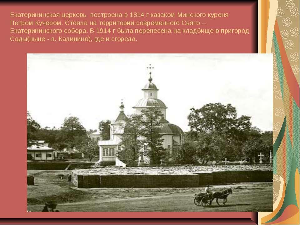 Екатерининская церковь построена в 1814 г казаком Минского куреня Петром Куче...