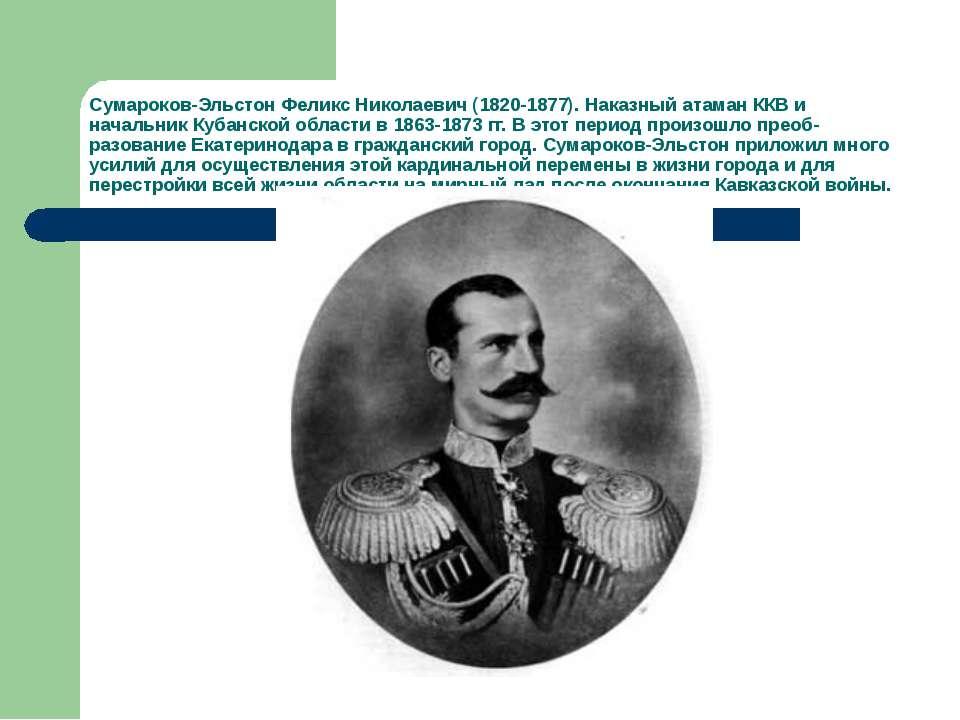 Сумароков-Эльстон Феликс Николаевич (1820-1877). Наказный атаман ККВ и началь...