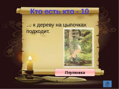 Мораль сей басни такова - 20 За что же, не боясь греха, Кукушка хвалит Петуха...