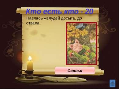 Мораль сей басни такова - 30 Уж сколько раз твердили миру, Что лесть гнусна, ...