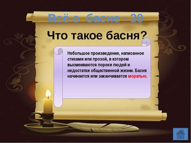 Чьё это? - 40