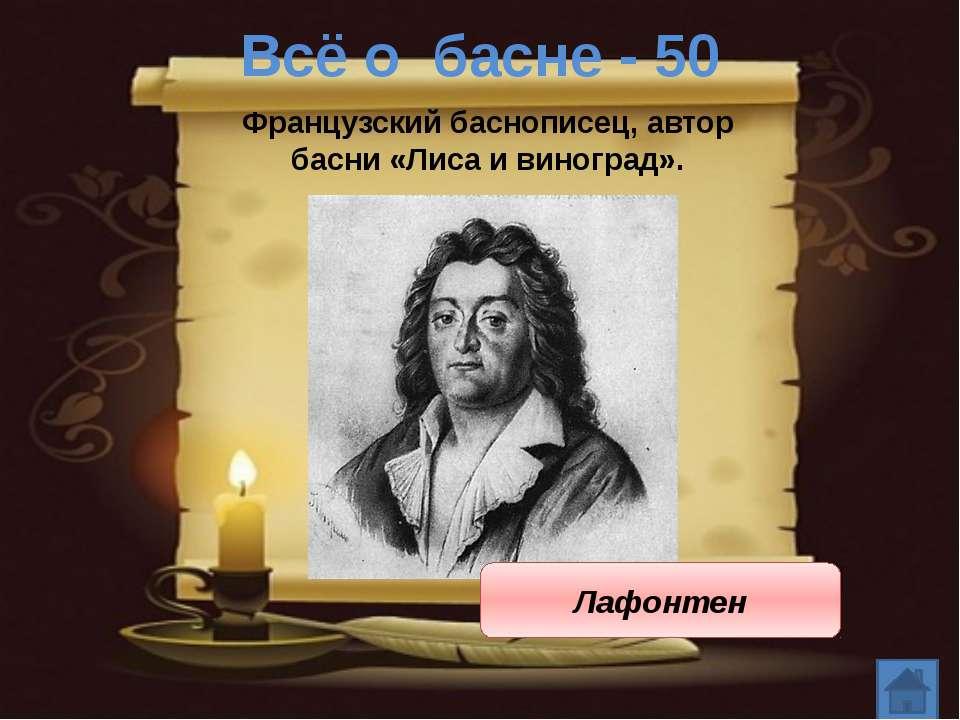 Интернет- ресурсы: http://peressa2009.narod2.ru/ фон слайдов Иллюстрации к ба...