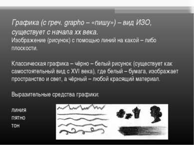 Графика (с греч. grapho – «пишу») – вид ИЗО, существует с начала xx века. Изо...