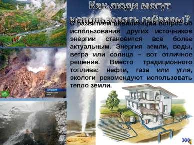 С развитием цивилизации вопрос об использования других источников энергии ста...