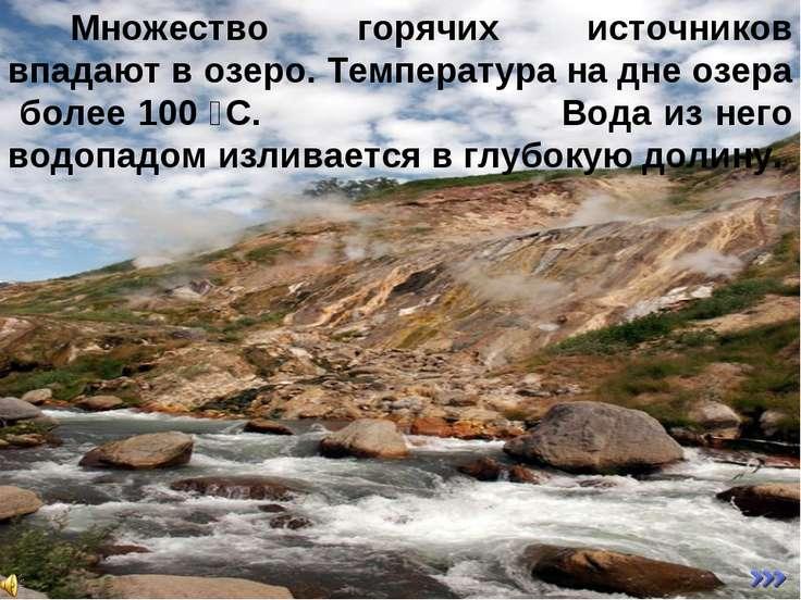 Множество горячих источников впадают в озеро. Температура на дне озера более ...