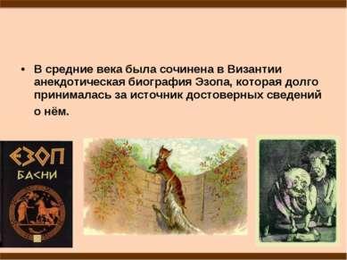 В средние века была сочинена в Византии анекдотическая биография Эзопа, котор...