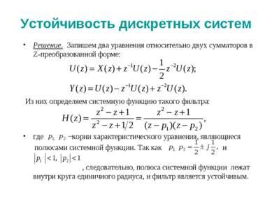 Устойчивость дискретных систем Решение. Запишем два уравнения относительно дв...