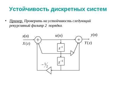 Устойчивость дискретных систем Пример. Проверить на устойчивость следующий ре...