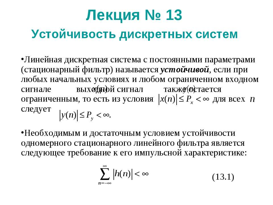 Лекция № 13 Устойчивость дискретных систем Линейная дискретная система с пост...