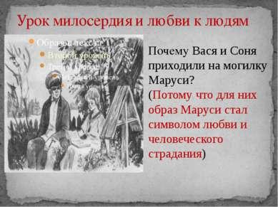 Урок милосердия и любви к людям Почему Вася и Соня приходили на могилку Марус...